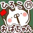 【ひろこ】専用39<おばちゃん/おかん>