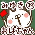 【みゆき】専用39<おばちゃん/おかん>