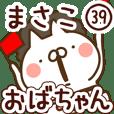 【まさこ】専用39<おばちゃん/おかん>