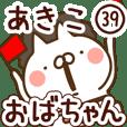 【あきこ】専用39<おばちゃん/おかん>