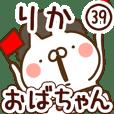 【りか】専用39<おばちゃん/おかん>