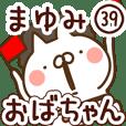 【まゆみ】専用39<おばちゃん/おかん>
