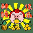 2019 金豬報喜: 偶綿一起發大財!齁。