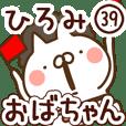 【ひろみ】専用39<おばちゃん/おかん>