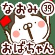 【なおみ】専用39<おばちゃん/おかん>