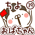 【ちよ】専用39<おばちゃん/おかん>