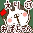 【えり】専用39<おばちゃん/おかん>