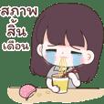 Salary Girl V. 1