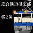 総合鉄道倶楽部第2巻