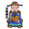 Wenchang's blessing