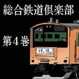 総合鉄道倶楽部第4巻