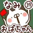【なみ】専用39<おばちゃん/おかん>