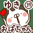 【ゆき】専用39<おばちゃん/おかん>