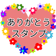 『ありがとう』お花まみれスタンプ