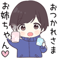 Onee chan hira_jk