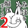 【みほ】に送る!煽りまくるスタンプ2