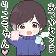 Riko chan hira_jk