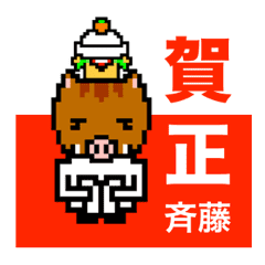 マイネーム 斉藤