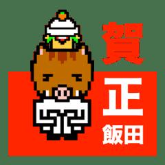 マイネーム 飯田