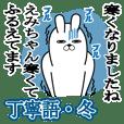えみちゃんが使うスタンプ敬語丁寧語冬正月
