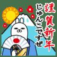 Sticker gift tojunkoRabbit holidayseason