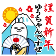 Sticker gift to yuu Rabbit holidayseason