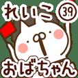 【れいこ】専用39<おばちゃん/おかん>