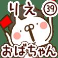 【りえ】専用39<おばちゃん/おかん>