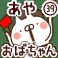 【あや】専用39<おばちゃん/おかん>