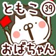 【ともこ】専用39<おばちゃん/おかん>