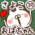 【さよこ】専用39<おばちゃん/おかん>