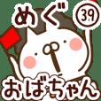 【めぐ】専用39<おばちゃん/おかん>