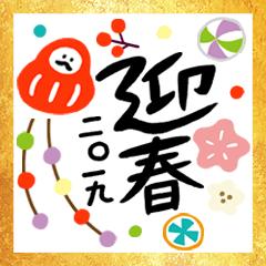 Cute New Year's greeting sticker.