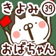 【きよみ】専用39<おばちゃん/おかん>