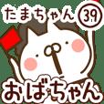 【たまちゃん】専用39<おばちゃん/おかん>