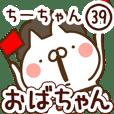 【ちーちゃん】専用39<おばちゃん/おかん>