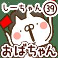 【しーちゃん】専用39<おばちゃん/おかん>