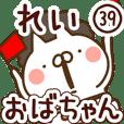 【れい】専用39<おばちゃん/おかん>