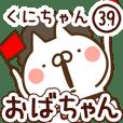 【くにちゃん】専用39<おばちゃん/おかん>