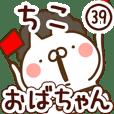 【ちこ】専用39<おばちゃん/おかん>