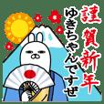 Sticker gift to yukiRabbit holidayseason