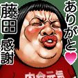 藤田専用 顔面ダイナマイト!