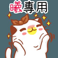 """""""曦 專屬""""扭扭貓姓名貼圖"""