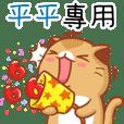 """Niu Niu Cat-""""PING PING"""""""