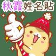 """""""秋霞 冬季限定""""扭扭貓姓名貼Q"""