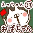 【えっちゃん】専用39<おばちゃん/おかん>