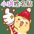 """""""小琪 冬季限定""""扭扭貓姓名貼Q"""