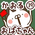 【かおる】専用39<おばちゃん/おかん>