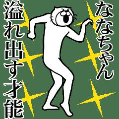 【ななちゃん】専用超スムーズなスタンプ