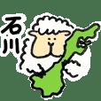石川弁・金沢弁のひつじ